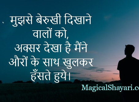 Mujhse Berukhi Dikhane Walon Ko, Best Sad Status in Hindi