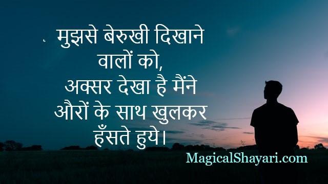 sad-status-in-hindi-mujhse-berukhi-dikhane-walon-ko