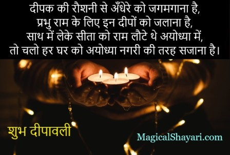 diwali-shayari-diwali-status-deepak-ki-roshni-se-andhere-ko-jagamagana