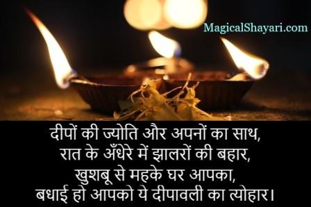 Deepon Ki Jyoti Aur Apno Ka, Status Diwali Shayari