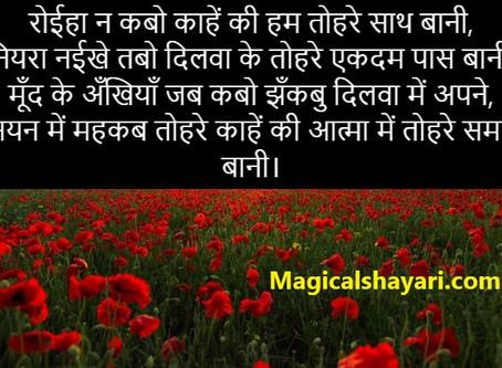 Royiha Na Kabo Kahen Ki Hum Tohare Sath, Bhojpuri Shayari Special