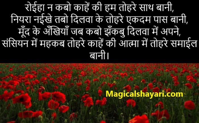 bhojpuri-shayari-royiha-na-kabo-kahen-ki-hum-tohare-sath-bani