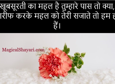 Khubsurati Ka Mahal Hai Tumhare Paas, Love Attitude Status In Hindi