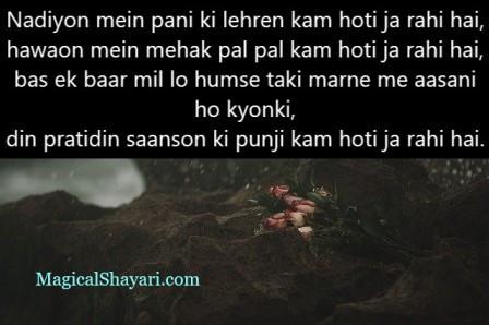 sad-shayari-in-english-hawaon-mein-mehak-pal-pal-kam