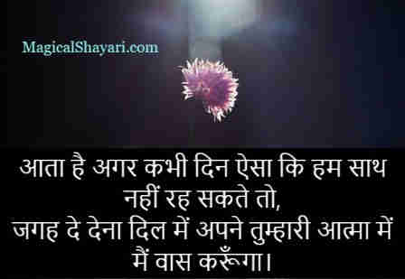 status-heart-touching-lines-aata-hai-agar-kabhi-din-aisa-ki-hum