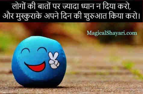 smile-status-shayari-hindi-logon-ki-baaton-par-jyada-dhyan-na