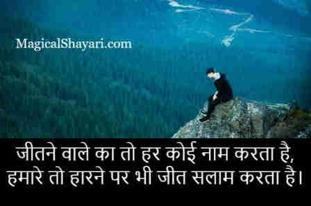 royal-attitude-status-in-hindi-jeetne-wale-ka-to-har-koi-naam-karta-hai