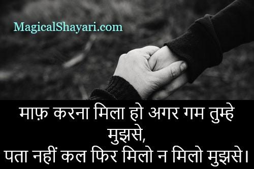 hurt-status-quotes-hindi-maaf-karna-mila-ho-agar-gam-tumhe