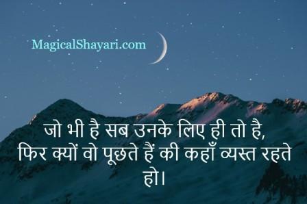 Jo Bhi Hai Sab Unke Liye Hi To Hai, Whatsapp Sad Status For Love Hindi