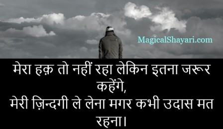 Mera Haq To Nahi Raha, Sad Quotes In Hindi Boyfriend For Girlfriend