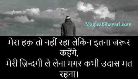 sad-quotes-in-hindi-mera-haq-to-nahi-raha-lekin-itna-jarur-kahenge