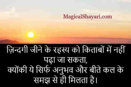 sad-life-status-in-hindi-zindagi-jeene-ke-rahasya-ko-kitabon