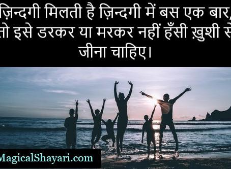 Zindagi Milti Hai Zindagi Mein Ek Baar, Life Status in Hindi
