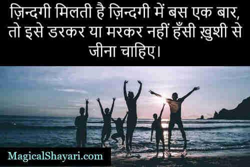 sad-life-status-in-hindi-zindagi-milti-hai-zindagi-mein-bas-ek-baar