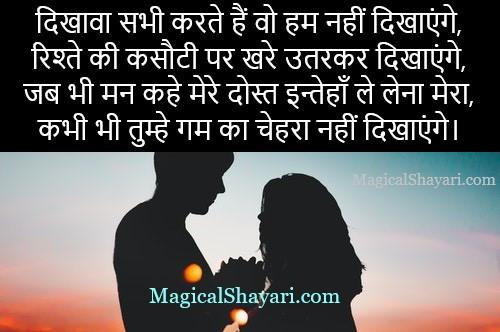 friendship-shayari-hindi-dikhawa-sabhi-karte-hain-wo-hum-nahi