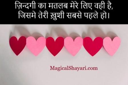 cool-status-in-hindi-zindagi-ka-matlab-mere-liye-wahi-hai