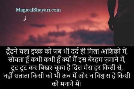 Sad Shayari In Hindi, Sad Love Shayari Images 2021