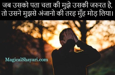 quotes-emotional-status-hindi-jab-usko-pata-chala-ki-mujhe-uski-jarurat