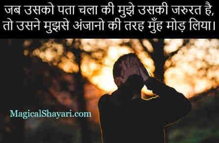 quotes-emotional-status-hindi-jab-usko-pata-chala-ki-mujhe-uski-jarurat