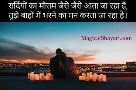 love-romantic-status-in-hindi-sardiyon-ka-mausam-jaise-jaise-aata-ja