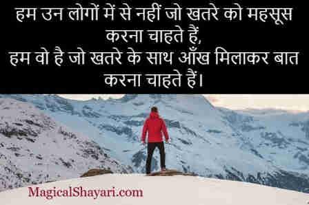 royal-attitude-status-in-hindi-hum-un-logon-mein-se-nahi-jo