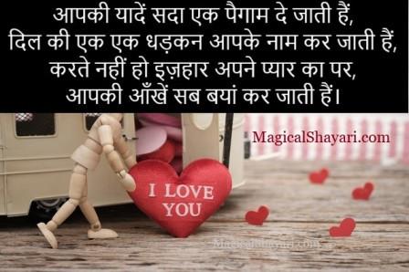 Aapki Yaaden Sada Ek Paigam De Jati, Romantic Shayari
