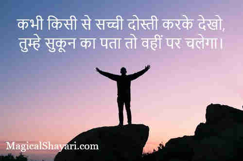 yaari-dosti-status-quotes-kabhi-kisi-se-sachhi-dosti-karke-dekho