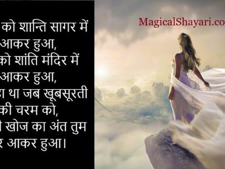 Nadiyon Ko Shanti Sagar Mein Aakar, Beautiful Tareef Shayari