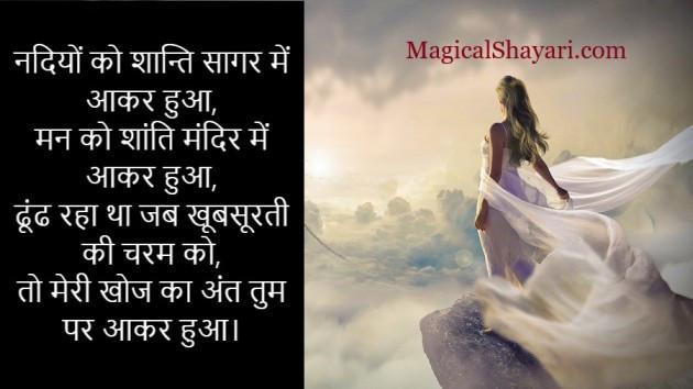 beautiful-cute-shayari-hindi-nadiyon-ko-shanti-sagar-mein-aakar-hua