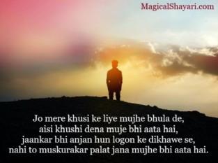 attitude-english-shayari-jaankar-bhi-anjan-hun-logon-ke-dikhawe-se