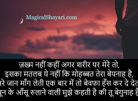 Zakhm Nahi Kahin Agar Sharir Par, Best Bewafa Shayari Special