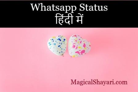 whatsapp-status-in-hindi-best-whatsapp-quotes-whatsapp-dp