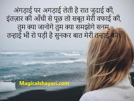 Angdai Par Angdai Leti Hai, Best Shayari Hindi