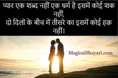 whatsapp-status-in-hindi-pyar-ke-shabd-nahi-ek-dharm-hai-isme-koi-shaq