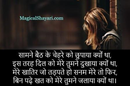 sad-shayari-love-samne-baith-ke-chehre-ko-chhupaya-kyon