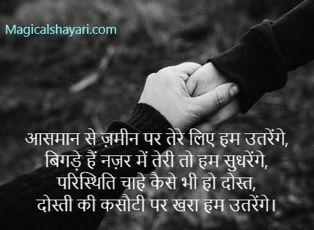 Aasmaan Se Zameen Par Tere Liye Hum, Shayari