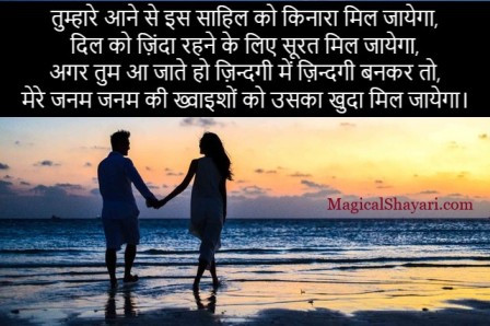 love-shayari-in-hindi-tumhare-aane-se-is-saahil-ko-kinara-mil