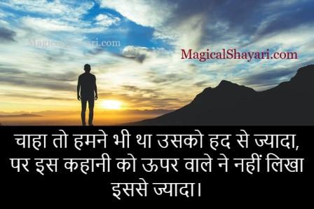 mast-shayari-in-hindi-chaha-to-humne-bhi-tha-usko-had