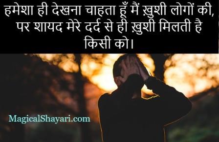 quotes-hurt-status-hindi-hamesha-hi-dekhna-chahta-hun-main