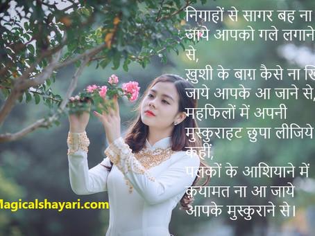 Nigahon Se Sagar Beh Na Jaye, Special khubsurti Tareef Shayari