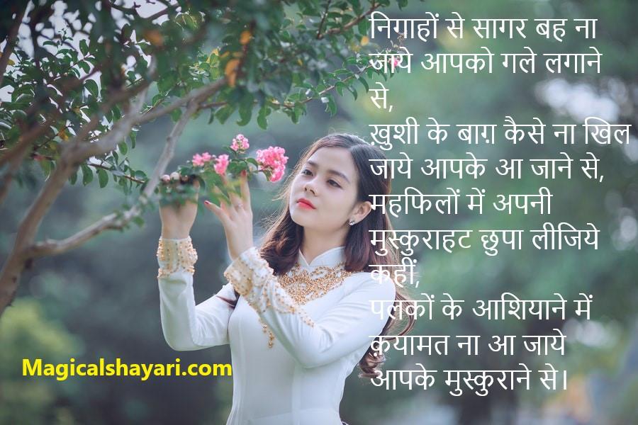 beautiful-shayari-hindi-nigahon-se-sagar-beh-na-jaye