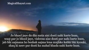 friends-shayari-english-jab-bhi-aajmana-ho-aajma-lena