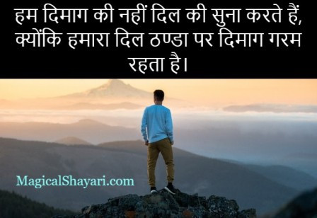 quotes-attitude-status-for-boys-hum-dimag-ki-nahi-dil-ki-suna-karte