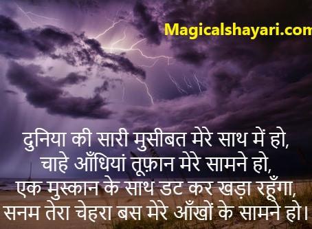 Duniya Ki Sari Musibat Mere Sath Mein Ho, Khatarnak Attitude Shayari