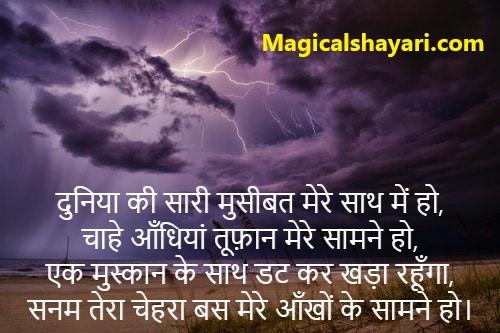 attitude-shayari-duniya-ki-sari-musibat-mere-sath-mein-ho