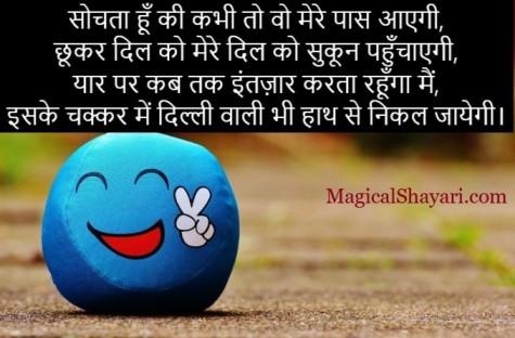funny-shayari-hindi-sochta-hun-ki-kabhi-to-wo-mere-paas
