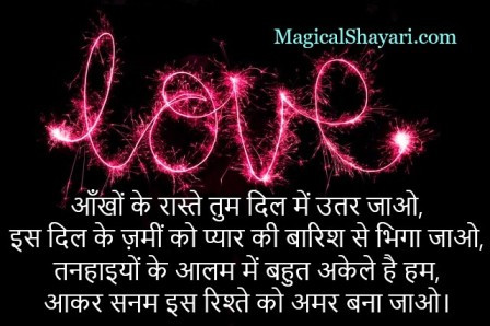 Aankhon Ke Raste Tum Dil Mein, Love Shayari Latest