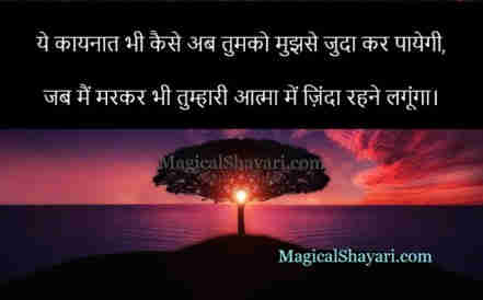 status-for-whatsapp-quotes-ye-kaynaat-bhi-kaise-ab-tumko-mujhse