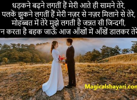 Dhadkane Badhne Lagti Hain Meri Aate Hi Samne, Romantic Shayari