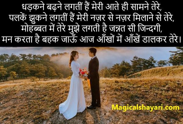 romantic-shayari-dhadkane-badhne-lagti-hain-meri-aate-hi-samne